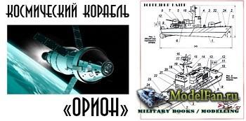 Левша 12/2016 - Космический корабль «Орион», торпедный катер