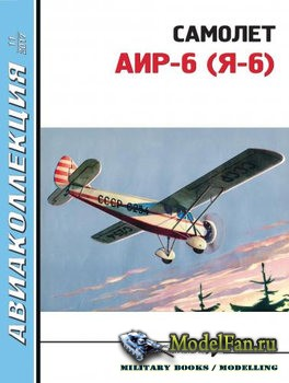 Авиаколлекция №11 2017 - Самолет АИР-6 (Я-6)