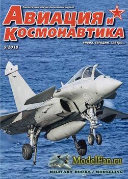 Авиация и Космонавтика вчера, сегодня, завтра №9 2018