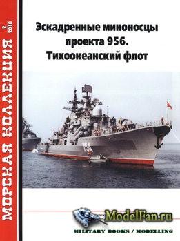 Морская коллекция №2 2018 - Эскадренные миноносцы проекта 956: Тихоокеански ...