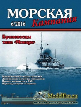 Морская кампания 6/2016 - Броненосцы типа «Монарх»