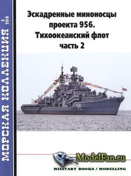 Морская коллекция №3 2018 - Эскадренные миноносцы проекта 956: Тихоокеански ...