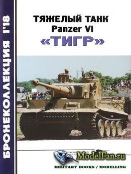 Бронеколлекция №1 2018 - Тяжелый танк Panzer VI «Тигр»