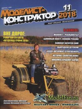 Моделист-конструктор №11 (ноябрь) 2018