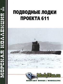 Морская коллекция №8 2018 - Подводные лодки проекта 611