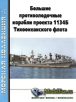 Морская коллекция №9 2018 - Большие противолодочные корабли проекта 1134Б Т ...