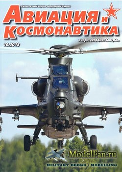 Авиация и Космонавтика вчера, сегодня, завтра №10 2018