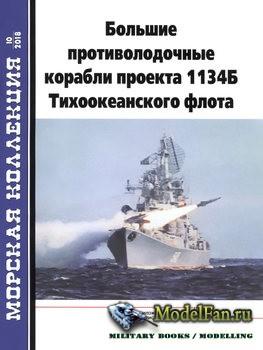 Морская коллекция №10 2018 - Большие противолодочные корабли проекта 1134Б  ...