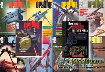 Оружие. Журналы за 2000 год