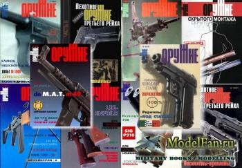 Оружие. Журналы за 2001 год