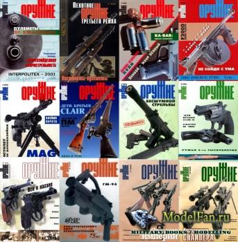 Оружие. Журналы за 2002 год