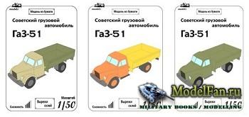 Ak71 - ГАЗ-51 (3 цвета)