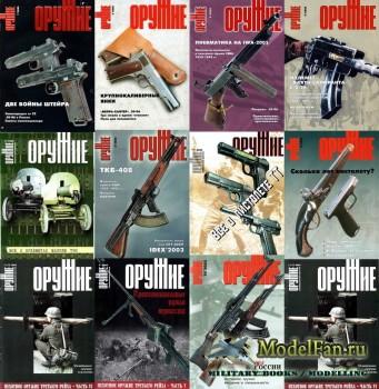 Оружие. Журналы за 2003 год