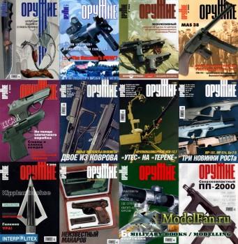 Оружие. Журналы за 2004 год