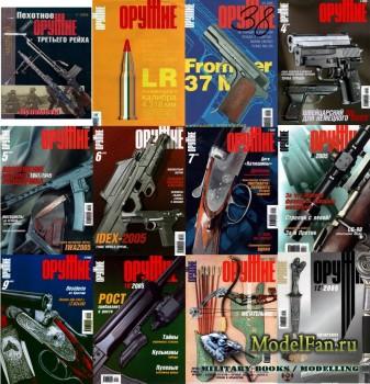 Оружие. Журналы за 2005 год
