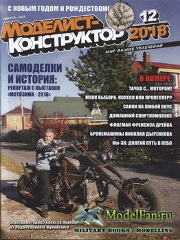 Моделист-конструктор №12 (декабрь) 2018