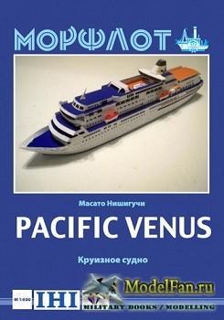 Морфлот - Pacific Venus
