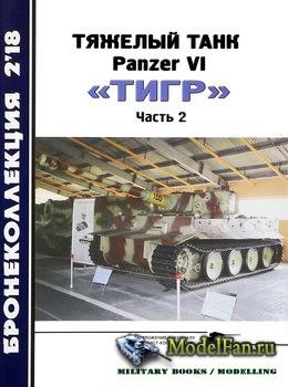 Бронеколлекция №2 2018 - Тяжелый танк Panzer VI «Тигр» (Часть 2)