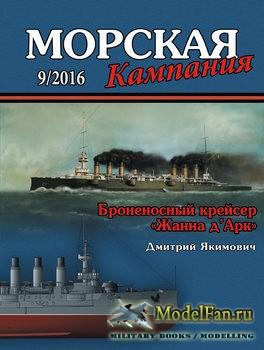 Морская кампания 9/2016 - Броненосный крейсер «Жанна д'Арк»