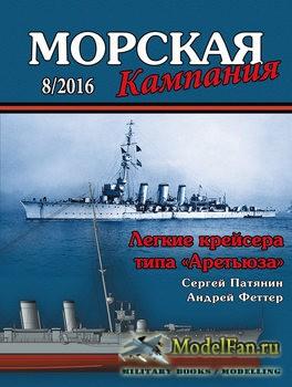 Морская кампания 8/2016 - Легкие крейсера типа «Аретьюза»