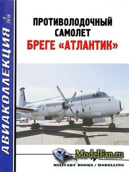 Авиаколлекция №8 2018 - Противолодочный самолет Бреге «Атлантик»