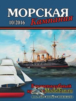 Морская кампания 10/2016 - Бронепалубный крейсер «Сесилль»