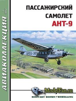 Авиаколлекция №1 2017 - Пассажирский самолет АНТ-9
