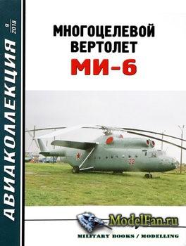 Авиаколлекция №9 2018 - Многоцелевой вертолет Ми-6