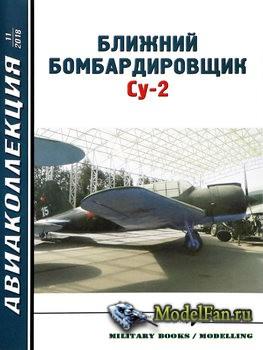 Авиаколлекция №11 2018 - Ближний бомбардировщик Су-2