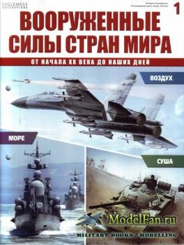 Вооруженные силы стран мира №1 (2013)