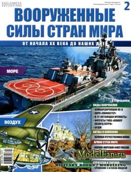 Вооруженные силы стран мира №2 (2013)