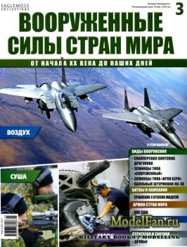 Вооруженные силы стран мира №3 (2013)