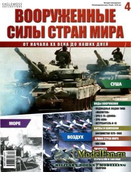 Вооруженные силы стран мира №4 (2013)