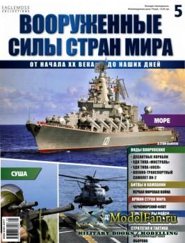 Вооруженные силы стран мира №5 (2013)