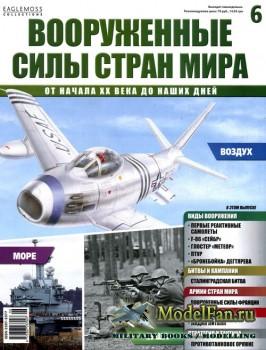 Вооруженные силы стран мира №6 (2013)