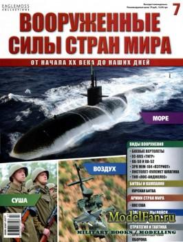Вооруженные силы стран мира №7 (2013)