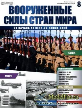 Вооруженные силы стран мира №8 (2013)