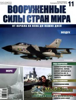 Вооруженные силы стран мира №11 (2013)