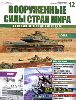 Вооруженные силы стран мира №12 (2013)