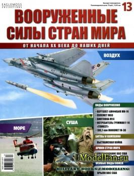 Вооруженные силы стран мира №13 (2013)