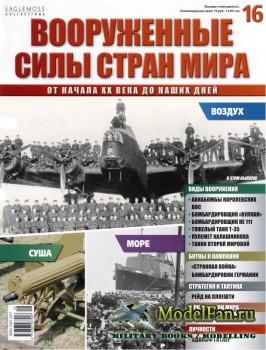 Вооруженные силы стран мира №16 (2013)