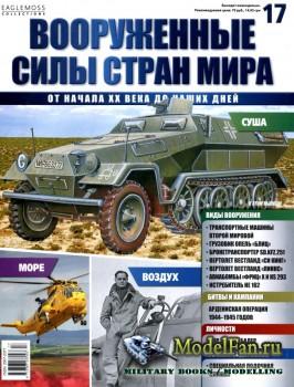 Вооруженные силы стран мира №17