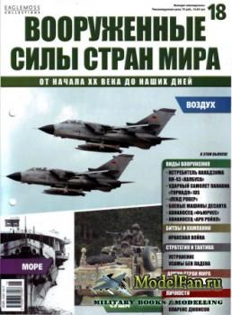 Вооруженные силы стран мира №18