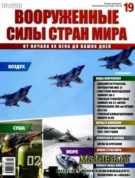Вооруженные силы стран мира №19 (2013)