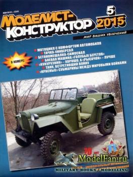 Моделист-конструктор №5 (май) 2015