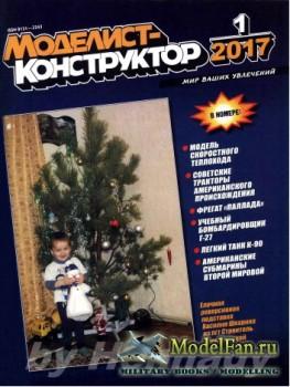 Моделист-конструктор №1 (январь) 2017