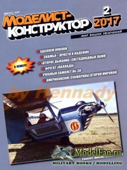 Моделист-конструктор №2 (февраль) 2017