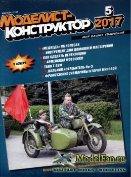 Моделист-конструктор №5 (май) 2017