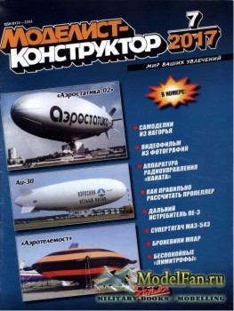 Моделист-конструктор №7 (июль) 2017