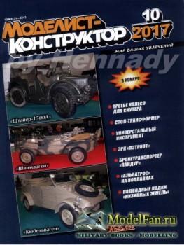 Моделист-конструктор №10 (октябрь) 2017